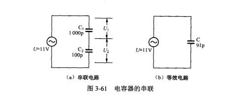 电容器的串联与并联