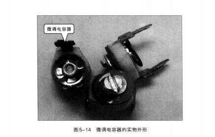 云母微调电容器,薄膜微调电容器等,图中的这种电容器主要用于调谐电路